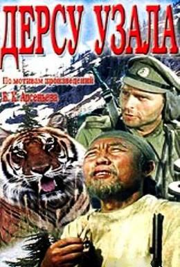 Постер фильма Дерсу Узала (1961)
