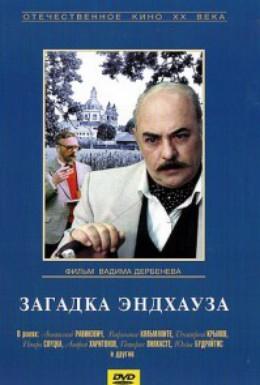 Постер фильма Загадка Эндхауза (1989)