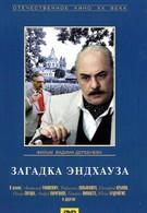 Загадка Эндхауза (1989)
