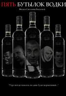 Пять бутылок водки (2002)