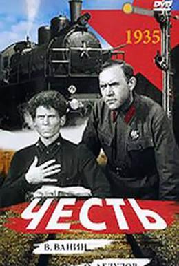 Постер фильма Честь (1938)