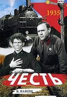 Честь (1938)