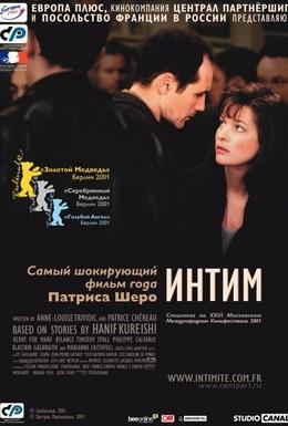 Постер фильма Интим (2001)