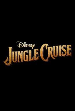 Постер фильма Круиз по джунглям (2021)