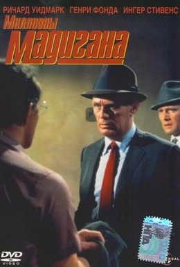 Постер фильма Миллионы Мадигана (1968)