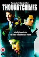 Преступные мысли (2003)