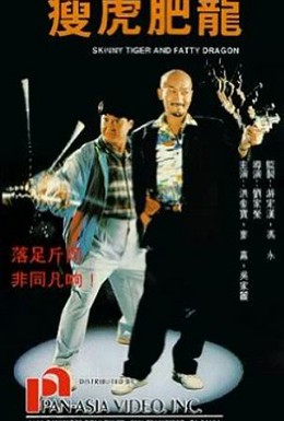 Постер фильма Лысый тигр, толстый дракон (1990)