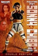 Бойцовский кулак (1992)