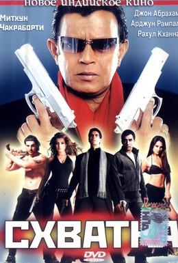 Постер фильма Схватка (2005)