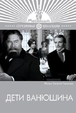 Постер фильма Дети Ванюшина (1973)