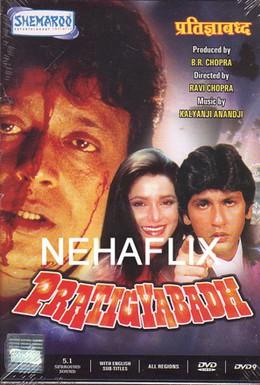 Постер фильма Обещание (1991)