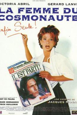 Постер фильма Жена космонавта (1997)