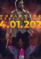 Диско-раджа (2020)