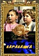 Барабашка (2004)
