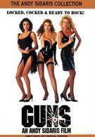 Пушки (1990)