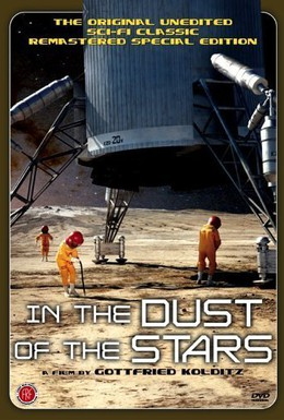 Постер фильма В пыли звезд (1976)