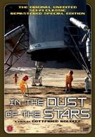 В пыли звезд (1976)