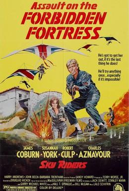 Постер фильма Небесные всадники (1976)