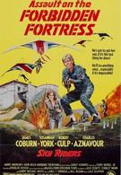 Небесные всадники (1976)