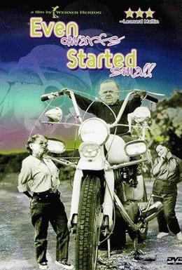 Постер фильма И карлики начинают с малого (1970)