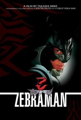 Постер фильма Человек-зебра (2004)