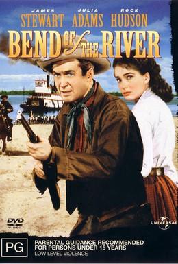 Постер фильма Излучина реки (1952)