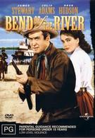 Излучина реки (1952)