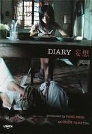 Дневник (2006)