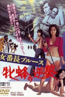 Постер фильма Сукебан Блюз: Контратака королевы пчел (1971)
