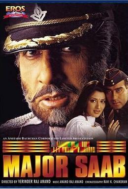 Постер фильма Господин майор (1998)