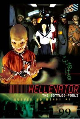 Постер фильма Адский лифт (2004)