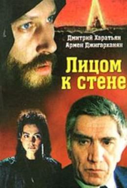 Постер фильма Лицом к стене (1989)
