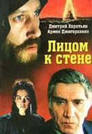 Лицом к стене (1989)