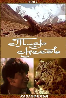 Постер фильма Тигр снегов (1987)