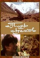 Тигр снегов (1987)