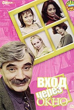 Постер фильма Вход через окно (2002)