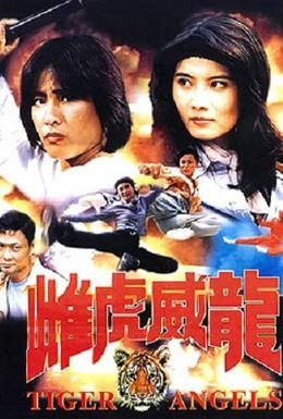 Постер фильма Тигры-ангелы (1997)