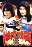 Тигры-ангелы (1997)