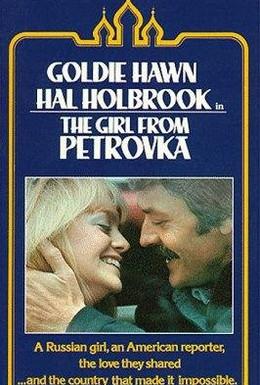 Постер фильма Девушка с Петровки (1974)