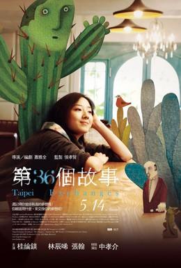 Постер фильма 36 историй (2010)