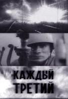 Каждый третий (1980)
