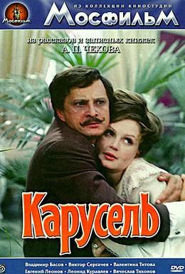 Постер фильма Карусель (1971)