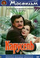 Карусель (1971)