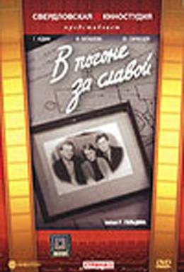 Постер фильма В погоне за славой (1956)