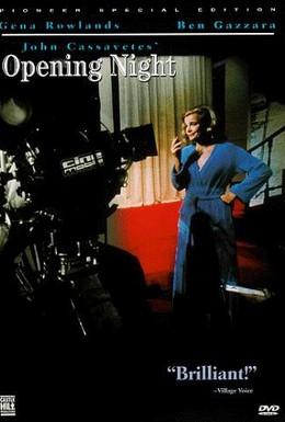 Постер фильма Премьера (1977)