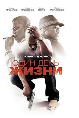 Постер фильма Один день жизни (2009)