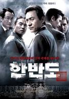 Корейский полуостров (2006)