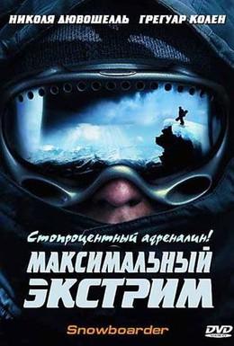 Постер фильма Максимальный экстрим (2003)