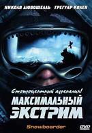 Максимальный экстрим (2003)