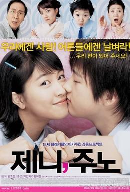 Постер фильма Дженни и Джуно (2005)